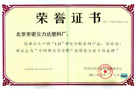 北京力达塑料制造有限公司